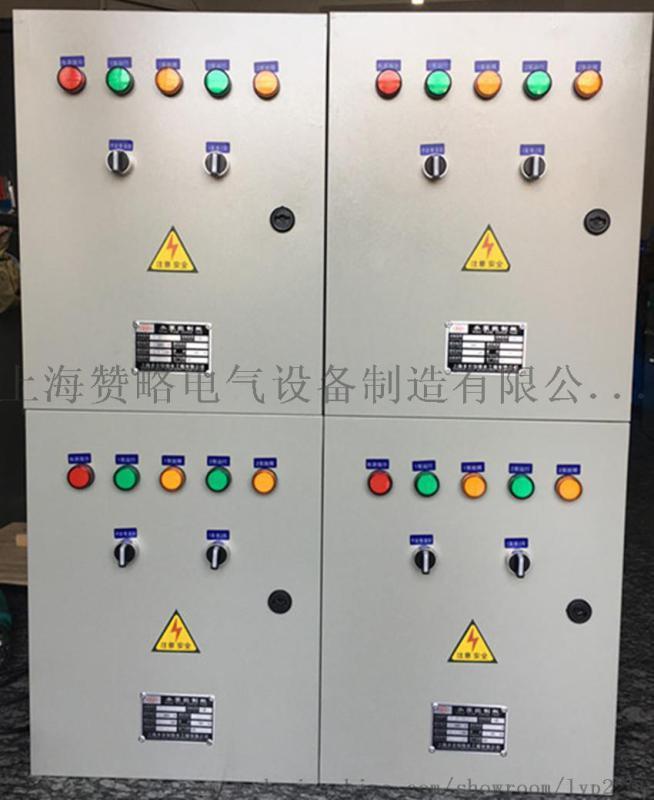 上海赞略电气设备制造有限公司 水泵控制箱排污泵潜水泵