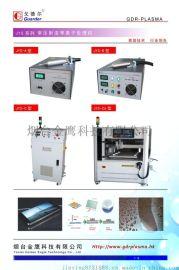 流水线常压等离子清洗机 ,等离子表面处理机