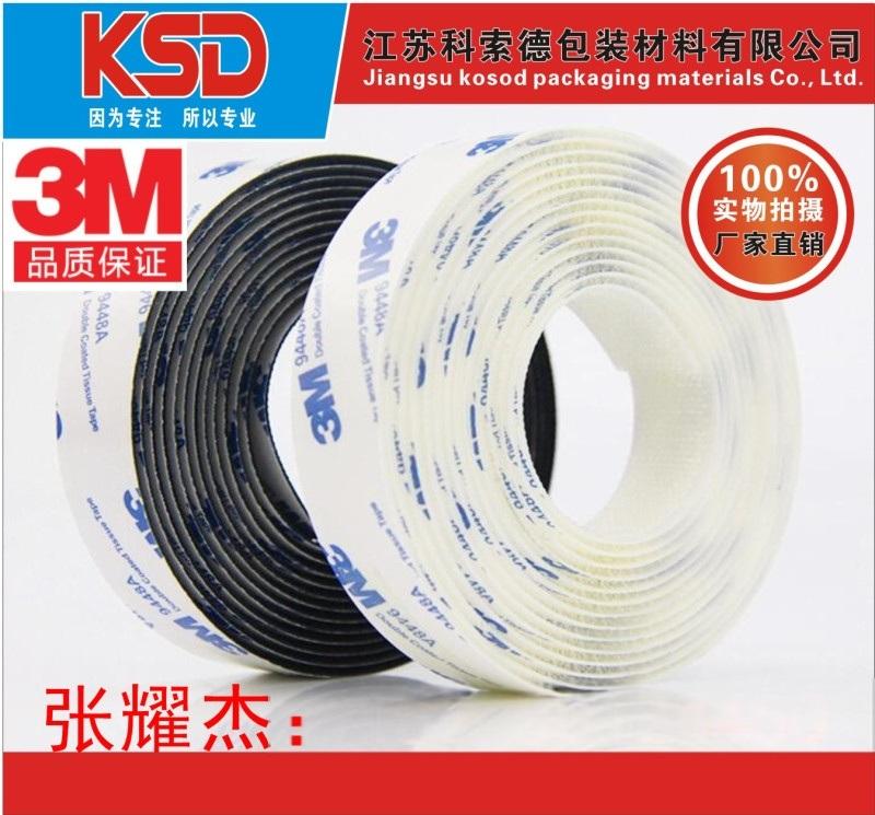 美國正品3M雙面膠、蕪湖高粘3M9448A雙面膠帶