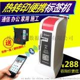 佳博D12便携式线缆标识打印机