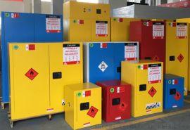 川场化学品安全柜|防火安全柜生产厂-成都现货直供