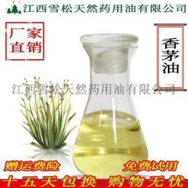 厂家供应香茅油 现货出售