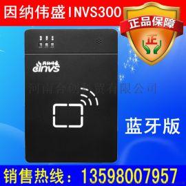 因纳伟盛INVS300营业厅蓝牙身份证读卡器