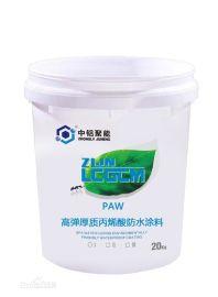 中铝聚能PAW高弹厚质丙烯酸防水涂料