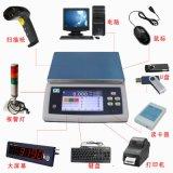 厂家  智能电子秤 智能触摸屏电子桌秤 多功能电子称触摸屏操作