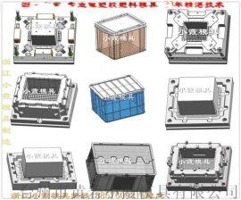 注射模具冷冻箱塑料模具厂