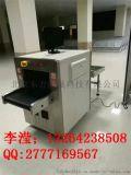 10080型X光機 行李安檢X光機