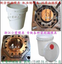 20L25公斤30升35KG涂料桶模具供应商