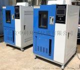 北京西安DHS-500恆溫恆溼試驗箱2019新品