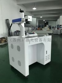 张家港韩国工业园区激光打标焊接加工金属刻字机