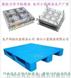 新款塑料PE托盘模具 设计加工