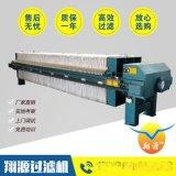 环保印染污水处理设备 高效分离过滤机压滤机