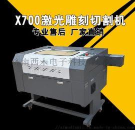 有机玻璃激光切割机、亚克力、压克力激光切割机