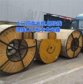 德阳光缆回收四川上门回收通信光缆高价回收光缆