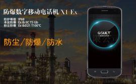 固特讯防爆数字移动电话X1-Ex 4GB+64GB