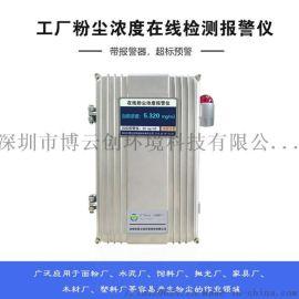工厂粉尘浓度检测仪带显示在线粉尘报警器