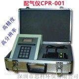 配氣儀CPR-001 高精度校準儀器