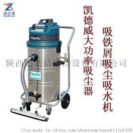 西安家具厂用干湿两用桶式大功率工业吸尘器