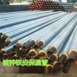 聚乙烯热力保温管,塑套钢热水保温管