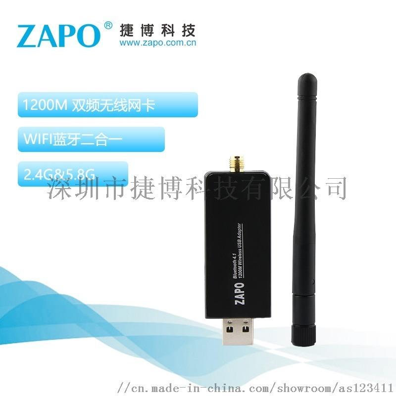 ZAPO品牌 W97L-2DB RTL8822 双频USB蓝牙无线网卡