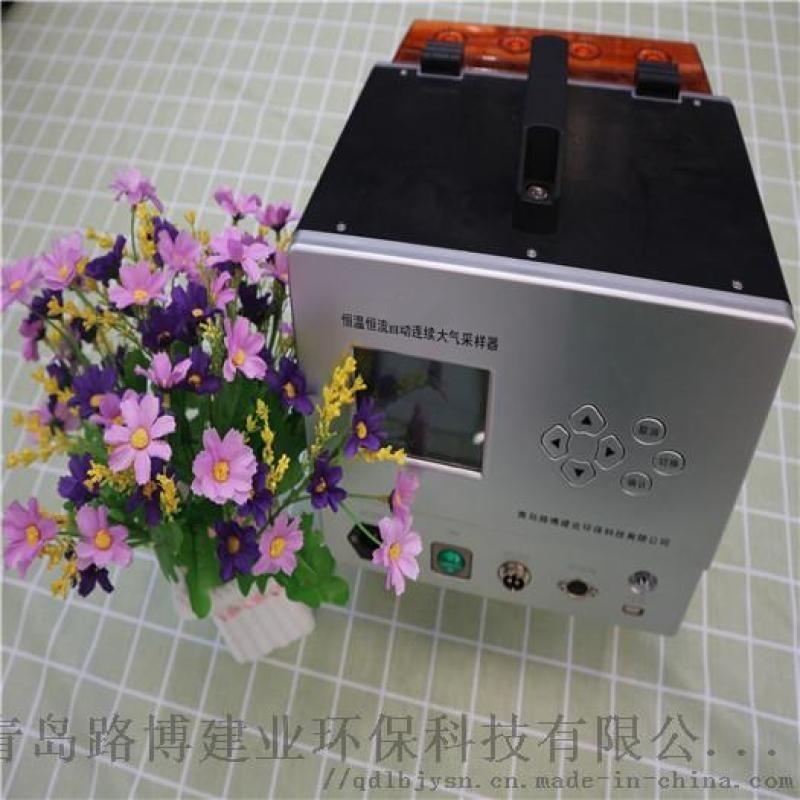 恒温恒流连续自动大气采样器LB-2400(C)型