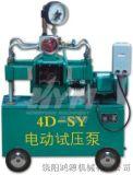 打压泵,试压泵,各种型号试压泵配件厂家供应