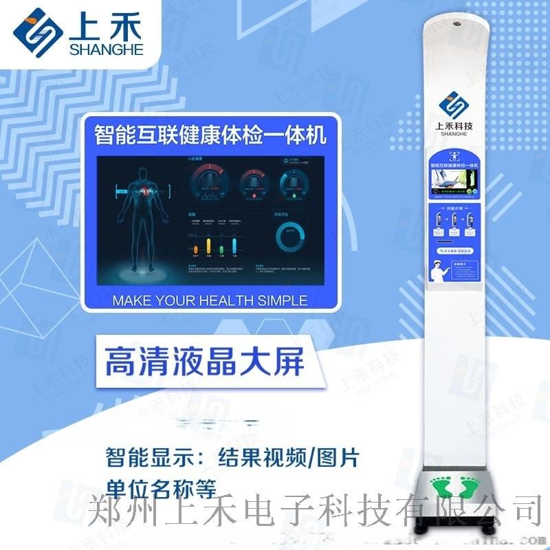 超声波体重秤 身高体重医用电子秤一体机