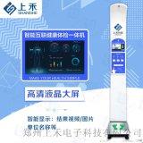 體檢中心超聲波體重秤 身高體重醫用電子秤一體機