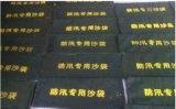 西安哪余有賣防汛沙袋 防汛沙袋供應