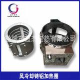鑄鋁加熱圈電熱圈注塑機加熱圈電加熱圈加熱圈高品質