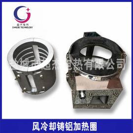 铸铝加热圈电热圈注塑机加热圈电加热圈加热圈高品质