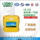 LB-GD系列單一 氣體檢測報警儀