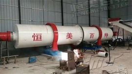 木屑烘干机厂家 恒美百特三层滚筒烘干机