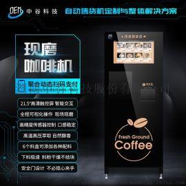 中谷承接现磨咖啡机定制服务-现磨咖啡机定制厂家