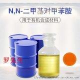N, N-二甲基对甲苯胺 99-97-8 厂家 含量99