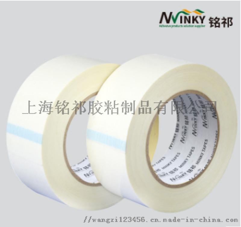 廠家直銷奶香味纖維膠帶,15021167752