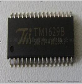 TM1629A-D驱动芯片