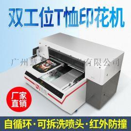 广州双工位T恤印花机/服装打印机/纯棉直喷印花机