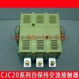 CJC20-250A自保持节能型低压交流接触器