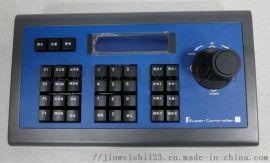 金微视视频会议摄像机三维控制键盘 JWS-JP100