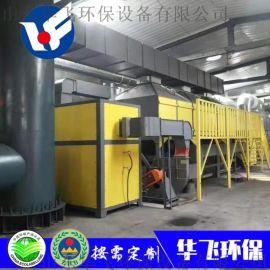 RCO催化燃烧设备 活性炭吸附废气处理成套设备