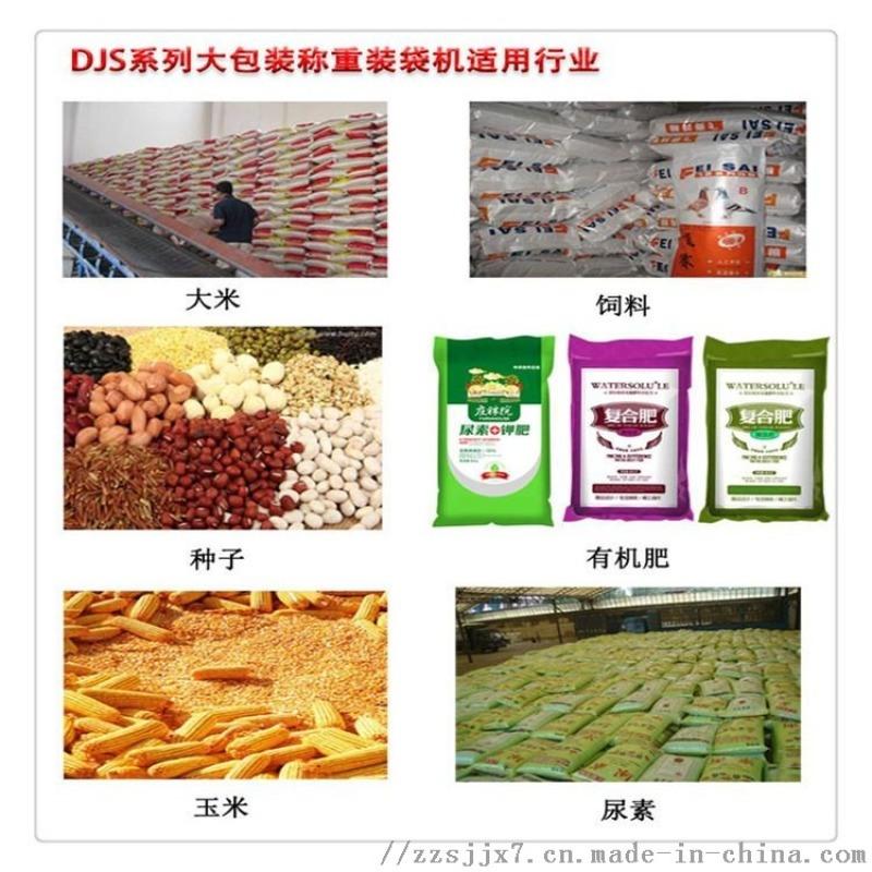 活性菌有机肥颗粒 化工原料定量包装秤