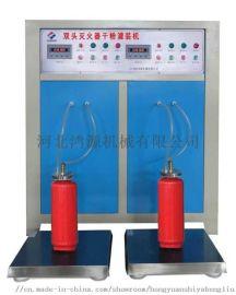 GFM10-2灭火器干粉灌装机