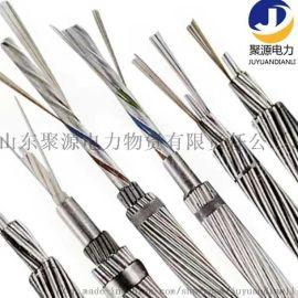 OPGW光缆 光标OPGW光缆复合架空地线厂家直销