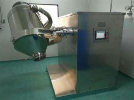 供应三维运动混合机    小型三维实验室混合机