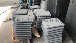 江西 江苏江河机械球磨衬板 破碎机衬板