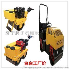 压路机混凝土路面用的压实机手扶座驾小型压路机