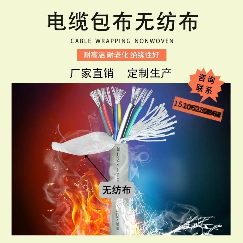 电缆包布阻水带无纺布 浸渍粘合法电缆包布