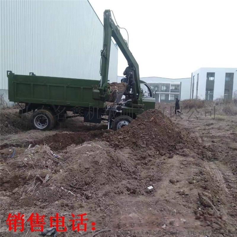 四不像随车挖厂家直销 建筑工地多用途挖掘机械