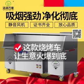 贵州解析无烟烧烤车 烧烤小吃车 地摊烧烤